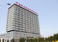 中国科学院海岸带研究所