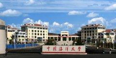 青岛中国海洋大学